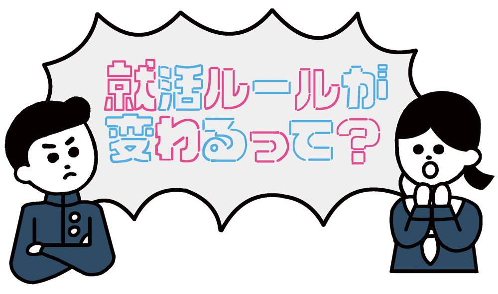 Big News☆ 2021年9月の選考から、 和歌山県の高校生就職が変わる! 「一人一社制」→「複数応募OK」に。